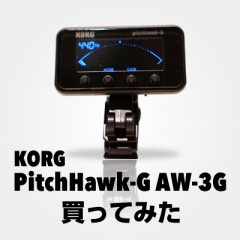KORGのクリップ式チューナー「PitchHawk-G AW-3G」を買ってみた