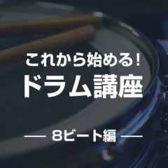 これから始める!ドラム講座 -8ビート編-