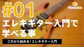 エレキギター初心者に知って欲しい7つ基礎知識と課題フレーズ