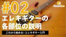 エレキギターの各部位の名称と役割 〜Ibanez編〜