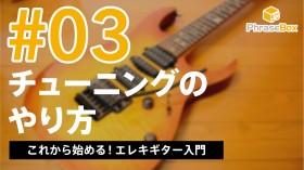ギターのチューニング方法とチューナーの基本を学ぼう!