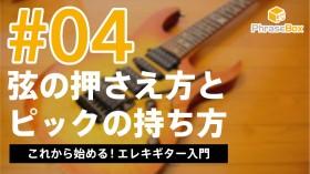 エレキギターの弦の押さえ方とピックの持ち方について