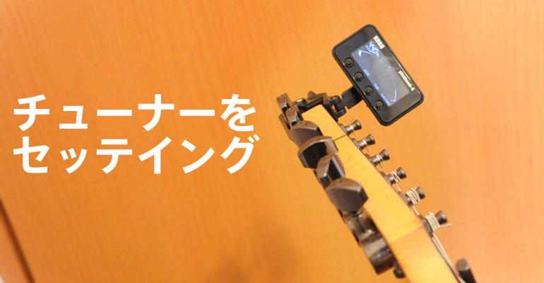 ギターチューニングの準備