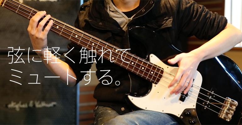 ゴーストノートは、弦に軽く触れてミュートする