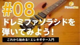 ドレミファソラシドの練習フレーズを弾いてみよう!