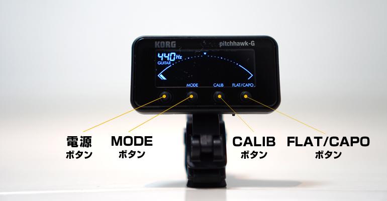 PitchHawk-G AW-3Gのボタン