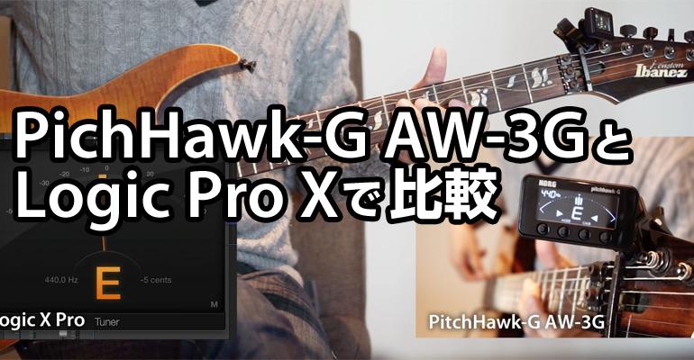 PitchHawk-G AW-3GとLogic Pro Xで比較