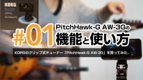 KORGのクリップ式チューナー「PitchHawk-G AW-3G」の機能と使い方について