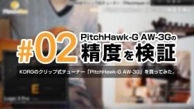 精度を検証!KORGのクリップ式チューナー「PitchHawk-G AW-3G」