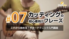 ギター初心者向けカッティング練習フレーズを弾こう!